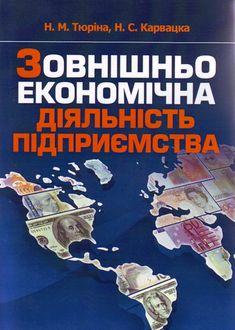 Внешнеэкономическая деятельность предприятия учебное пособие
