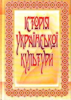 Реферат история украинской культуры 8104