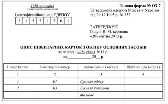 форма оз-7 бланк img-1