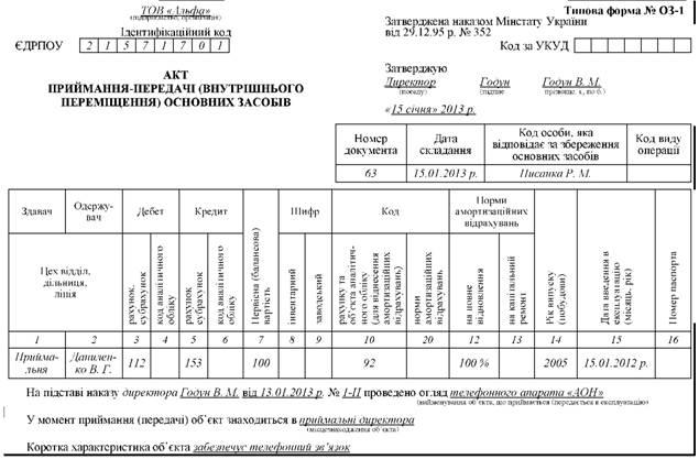 акт приема-передачи основных средств бланк украина - фото 8