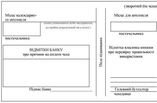 Инструкция о безналичных расчетах в украине в национальной валюте
