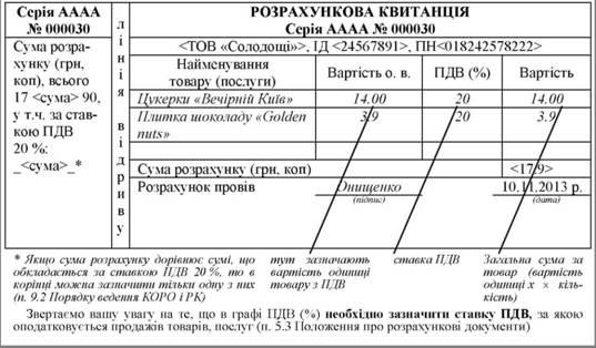 Образец Заполнения Расчетных Квитанций - фото 6