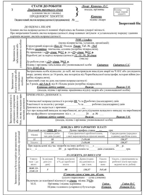 Инструкция О Порядке Выдачи Больничных Листов На Украине