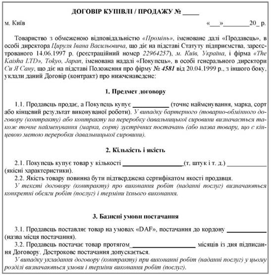 Договор На Поставку Товара Украина