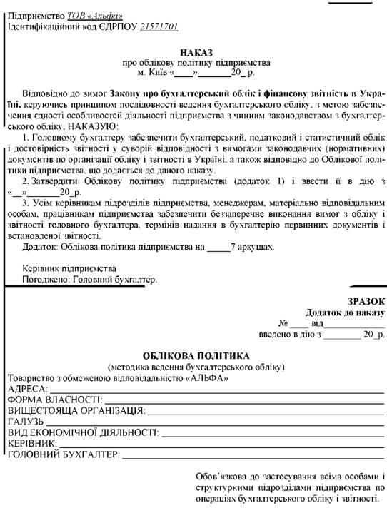 приказ об учетной политике предприятия в украине образец 2016 украина - фото 10