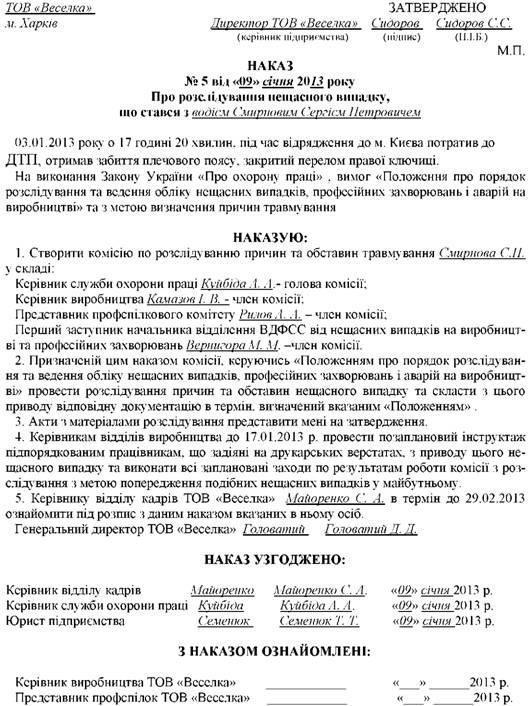 образец приказа о создании комиссии по расследованию несчастного случая на производстве - фото 4