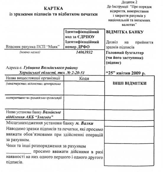 образцы подписей руководителей - фото 3