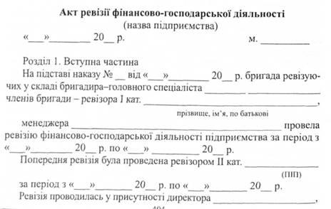 Схема акта ревизии