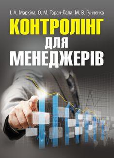 Контроллинг для менеджеров - Маркина И.А.