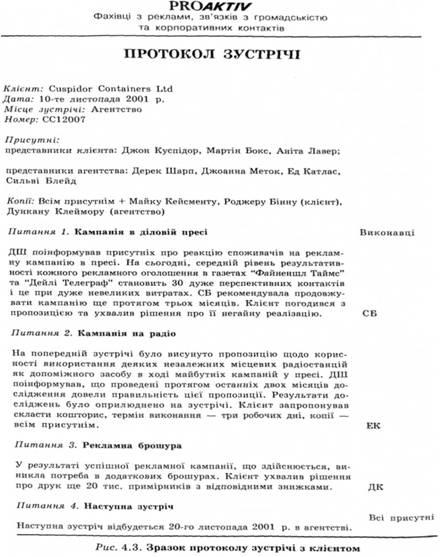 Зразок протоколу виробничих нарад в днз