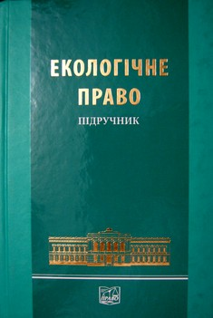 Экологическое право Экологическое право Гетьман А П