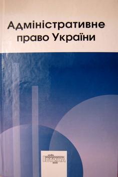 Административное право Украины Административное право Украины Коломоец Т А