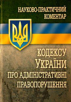 Ч. 2 ст. 364 уголовного кодекса украины,