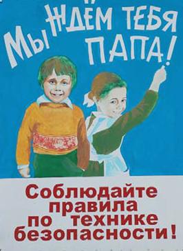 Фото плакат тебя ждут дома