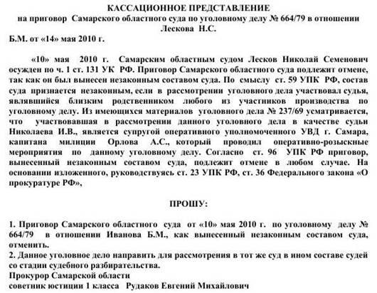 трудовой кодекс рф стр 209-210 православных верующих укоренилась