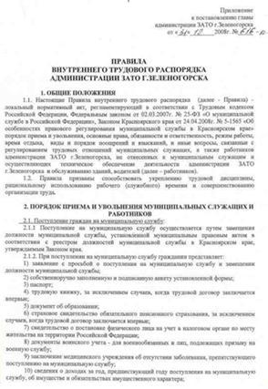 Должностная Инструкция На Начальника Отдела Управления Имуществом