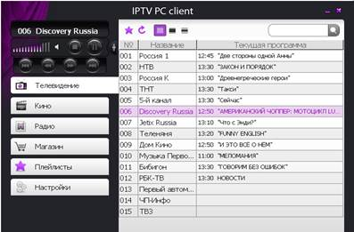 Netup iptv pc client free download - vbbio