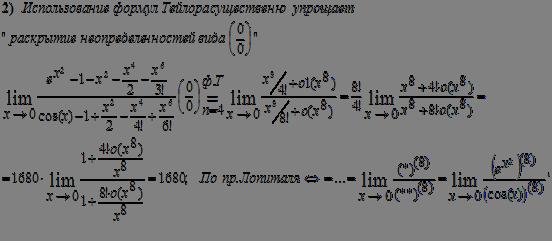 вычмслить предел формула маклорена