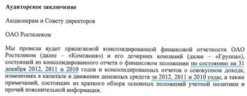 Применение принципов формирования финансовой отчетности по МСФО на  В отчетности обозначена дата окончания отчетного периода 31 декабря 2012 года и промежуток времени по которому представляется отчетность