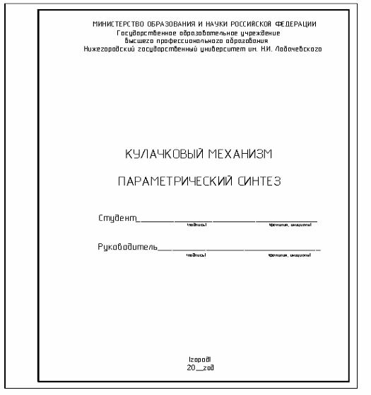 Комплектация и оформление курсовой работы Последовательность  Рис 5 2 Пример титульного листа проекта