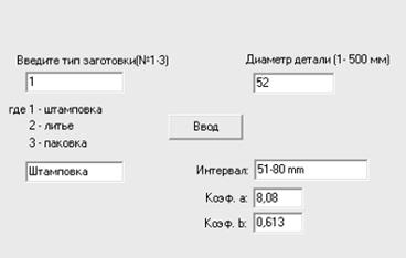 Программа расчета припусков на механическую обработку